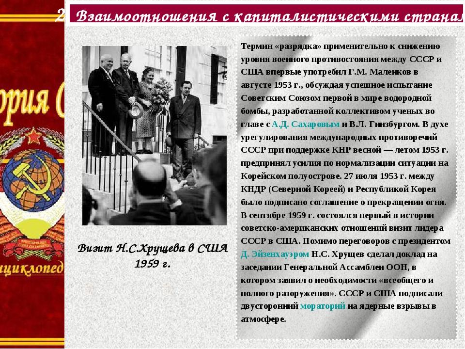 Отношение ссср и сша в 1953-1964