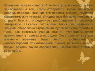 Основная задача советской литературы в период войны заключалась в том, чтобы