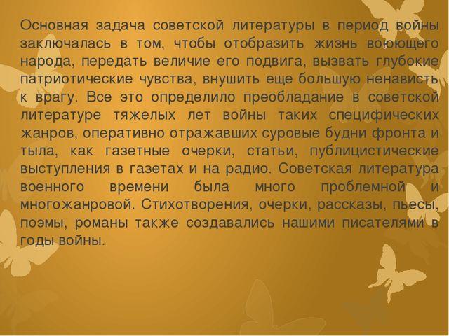 Основная задача советской литературы в период войны заключалась в том, чтобы...