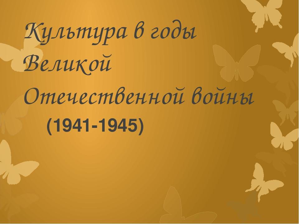 Культура в годы Великой Отечественной войны (1941-1945)