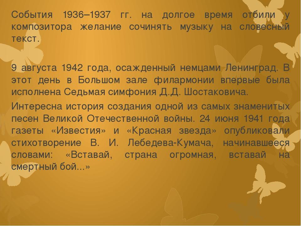 События 1936–1937 гг. на долгое время отбили у композитора желание сочинять м...