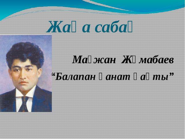 """Жаңа сабақ Мағжан Жұмабаев """"Балапан қанат қақты"""""""