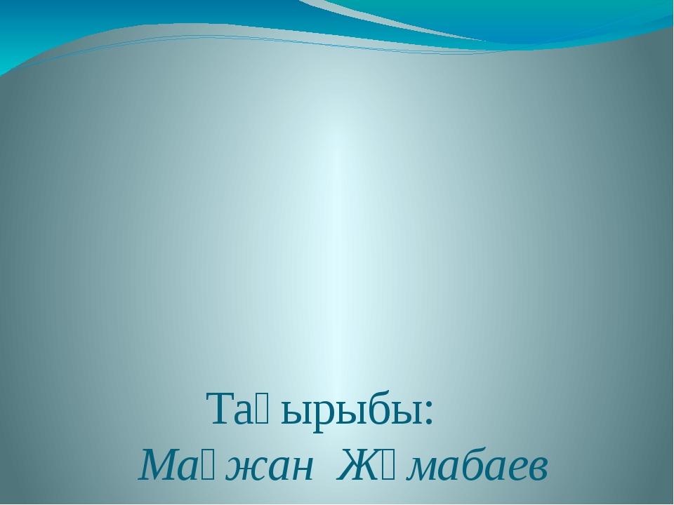 Тақырыбы:  Мағжан Жұмабаев «Балапан қанат қақты»