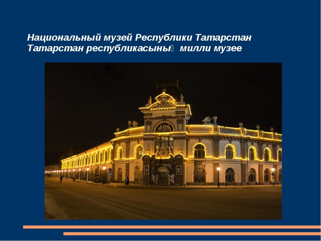 Национальный музей Республики Татарстан Татарстан республикасының милли музее