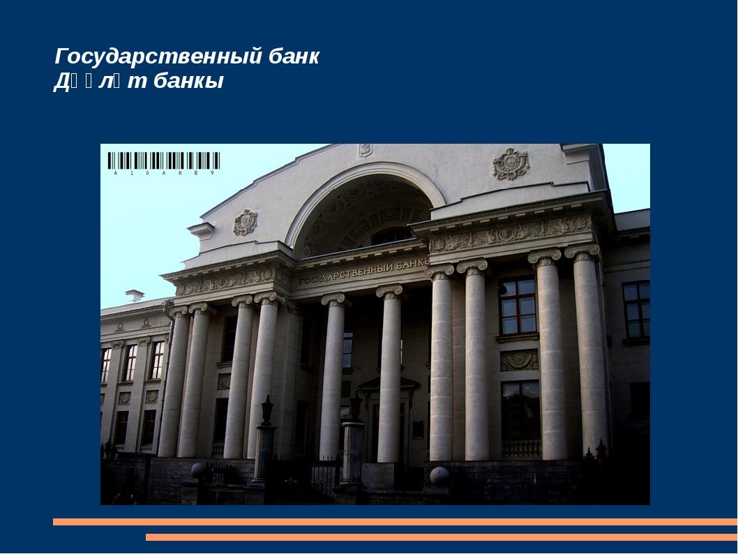 Государственный банк Дәүләт банкы