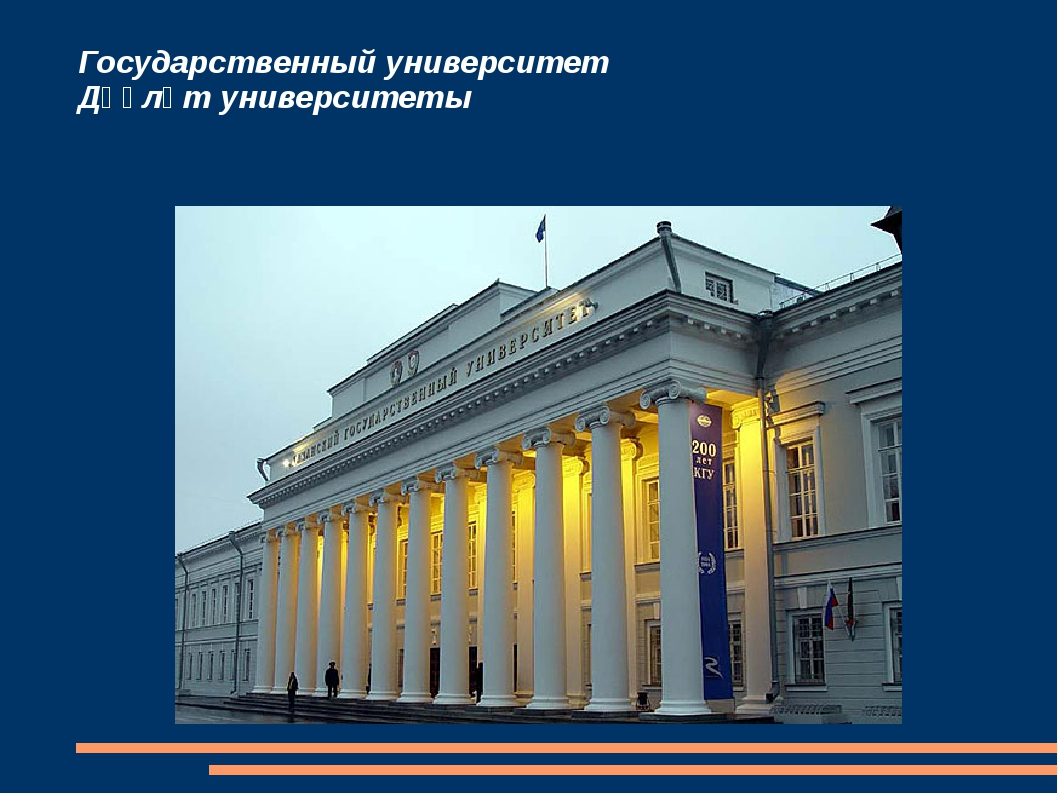 Государственный университет Дәүләт университеты