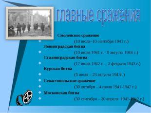 Смоленское сражение (10 июля–10 сентября 1941 г.) Ленинградская битва (10 ию