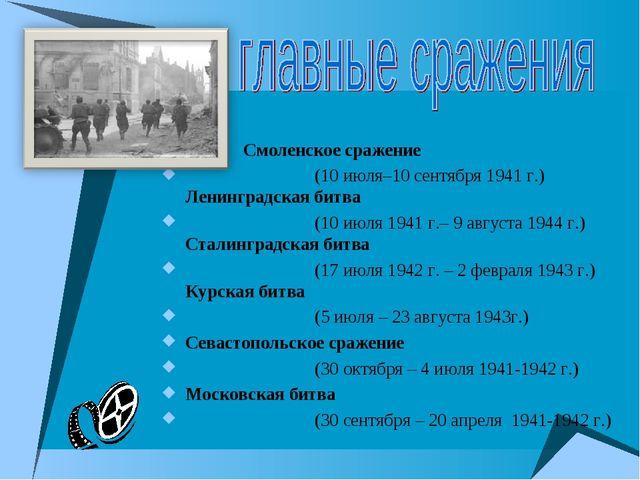 Смоленское сражение (10 июля–10 сентября 1941 г.) Ленинградская битва (10 ию...