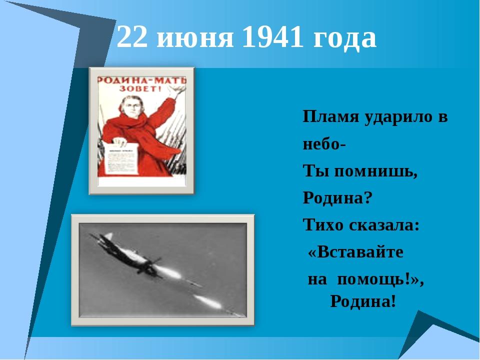 22 июня 1941 года Пламя ударило в небо- Ты помнишь, Родина? Тихо сказала: «Вс...