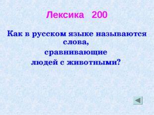 Лексика 200 Как в русском языке называются слова, сравнивающие людей с животн