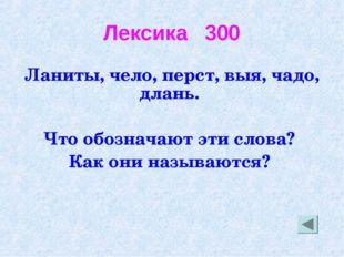 Лексика 300 Ланиты, чело, перст, выя, чадо, длань. Что обозначают эти слова?
