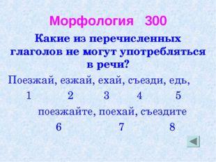Морфология 300 Какие из перечисленных глаголов не могут употребляться в речи?