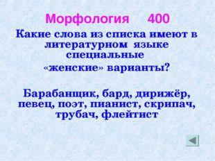 Морфология 400 Какие слова из списка имеют в литературном языке специальные «