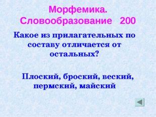 Морфемика. Словообразование 200 Какое из прилагательных по составу отличается