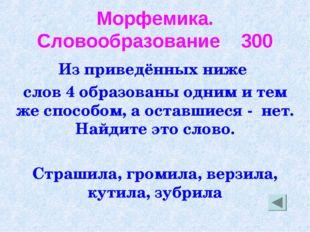 Морфемика. Словообразование 300 Из приведённых ниже слов 4 образованы одним и