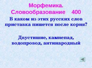 Морфемика. Словообразование 400 В каком из этих русских слов приставка пишетс