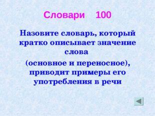Словари 100 Назовите словарь, который кратко описывает значение слова (основн