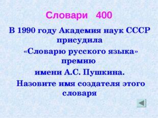 Словари 400 В 1990 году Академия наук СССР присудила «Словарю русского языка»