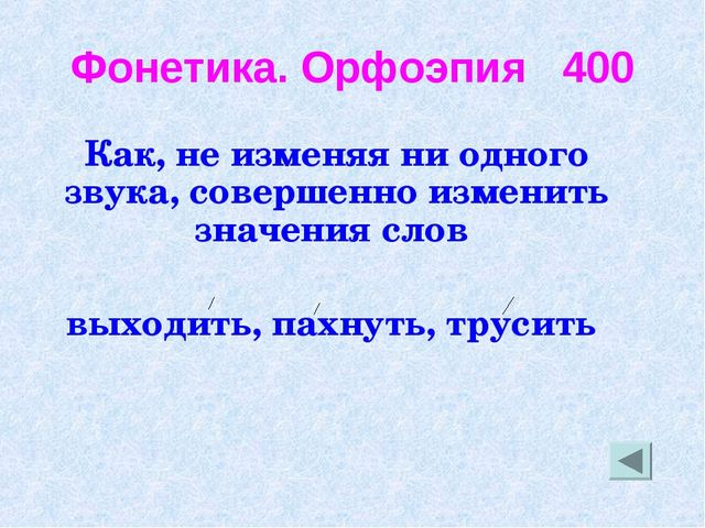 Фонетика. Орфоэпия 400 Как, не изменяя ни одного звука, совершенно изменить з...
