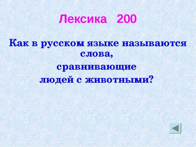 Лексика 200 Как в русском языке называются слова, сравнивающие людей с животн...