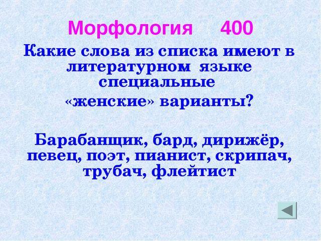 Морфология 400 Какие слова из списка имеют в литературном языке специальные «...