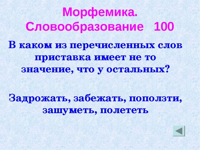 Морфемика. Словообразование 100 В каком из перечисленных слов приставка имеет...