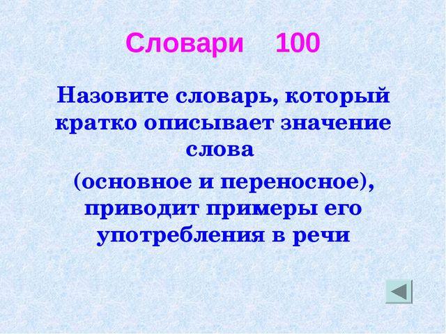 Словари 100 Назовите словарь, который кратко описывает значение слова (основн...