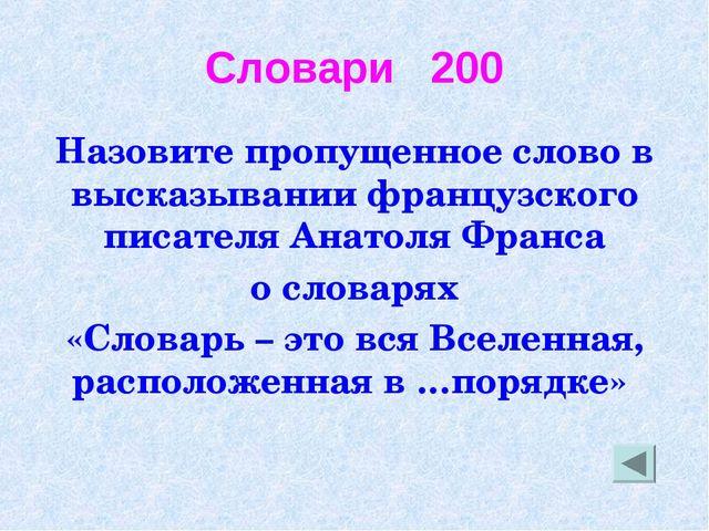 Словари 200 Назовите пропущенное слово в высказывании французского писателя А...