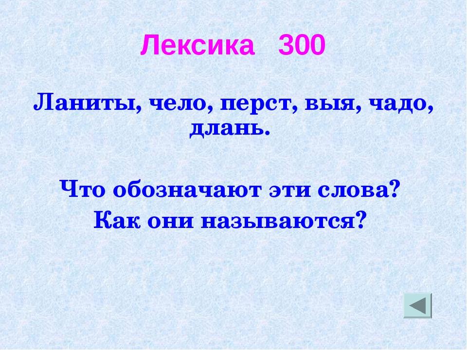 Лексика 300 Ланиты, чело, перст, выя, чадо, длань. Что обозначают эти слова?...