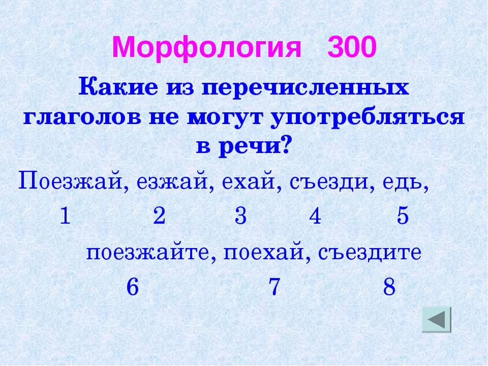 Морфология 300 Какие из перечисленных глаголов не могут употребляться в речи?...