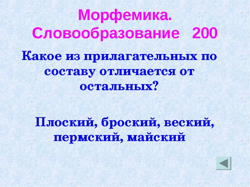 Морфемика. Словообразование 200 Какое из прилагательных по составу отличается...
