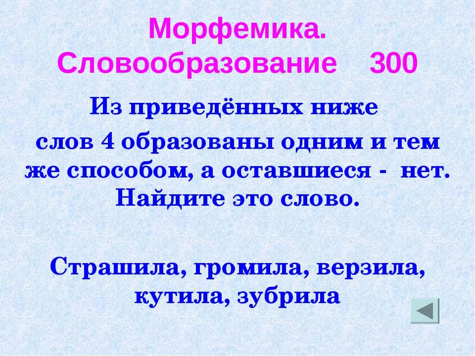 Морфемика. Словообразование 300 Из приведённых ниже слов 4 образованы одним и...