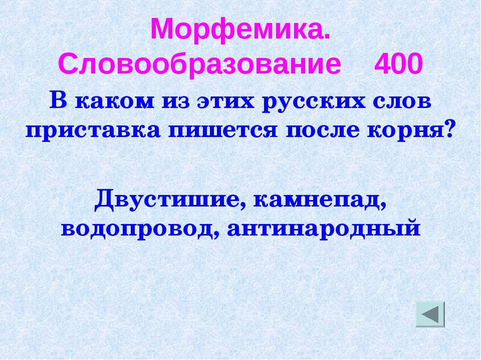 Морфемика. Словообразование 400 В каком из этих русских слов приставка пишетс...