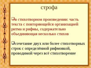 строфа в стихотворном произведении: часть текста с повторяющейся организацией