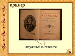 Титульный лист книги пример