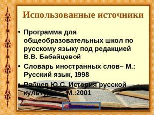 Использованные источники Программа для общеобразовательных школ по русскому я
