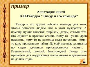 """Аннотация книги А.П.Гайдара """"Тимур и его команда"""" Тимур и его друзья собрали"""