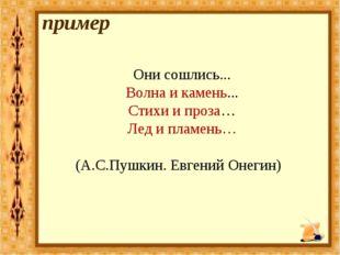Они сошлись... Волна и камень... Стихи и проза… Лед и пламень… (А.С.Пушкин. Е