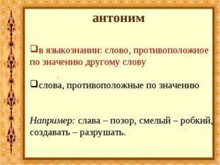 антоним в языкознании: слово, противоположное по значению другому слову слова