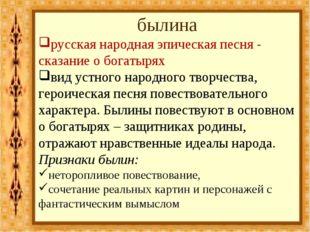 былина русская народная эпическая песня - сказание о богатырях вид устного на