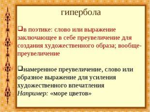 гипербола в поэтике: слово или выражение заключающее в себе преувеличение для