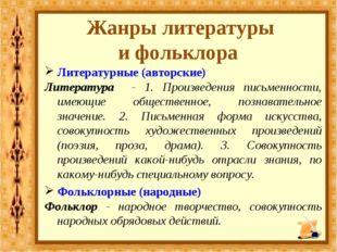 Жанры литературы и фольклора Литературные (авторские) Литература - 1. Произве