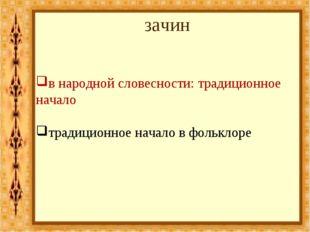 зачин в народной словесности: традиционное начало традиционное начало в фольк