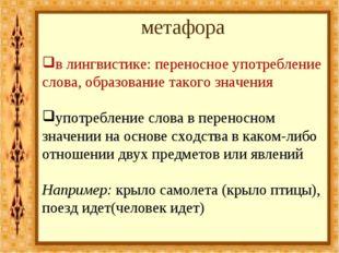метафора в лингвистике: переносное употребление слова, образование такого зна