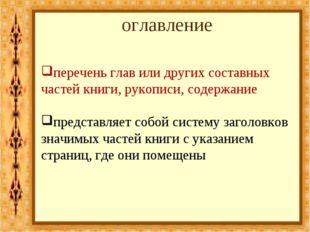оглавление перечень глав или других составных частей книги, рукописи, содержа