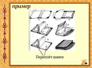 Переплёт книги пример