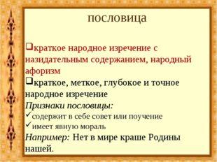 пословица краткое народное изречение с назидательным содержанием, народный аф