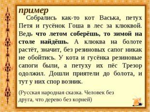 пример Собрались как-то кот Васька, петух Петя и гусёнок Гоша в лес за клюкв