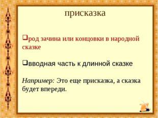 присказка род зачина или концовки в народной сказке вводная часть к длинной с