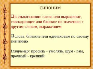синоним в языкознании: слово или выражение, совпадающее или близкое по значен
